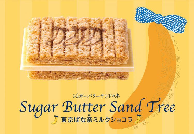 年末年始の帰省土産に!東京駅エリア限定「東京ばな奈×シュガーバターの木」の初コラボ商品をチェック
