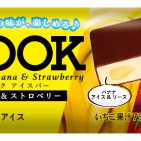 不二家ルックチョコレートがアイスに!バナナとストロベリー2つの味が1本で楽しめる