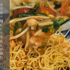 カリカリ麺にピリ辛あんが絡む!カット野菜と冷凍シーフードミックスで作る「酸辣あんかけ焼きそば」【スヌ子さんの焼きそばレシピ#3】