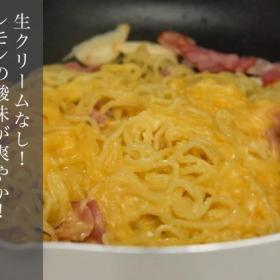 「焼きそば麺」で作る本格カルボナーラ!生クリームなしで、レモンの酸味が爽やか【スヌ子さんの焼きそばレシピ#2】