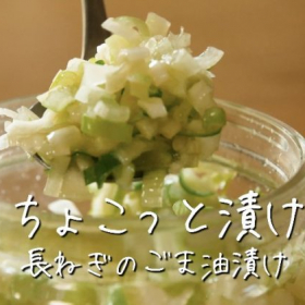 ごま油と塩だけでヤミツキ必至!無限に食べられる「長ねぎのごま油漬け」を作ろう!【ちょこっと漬け♯15】