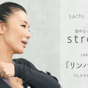 「リンパつまみ」でしなやか胸元美人に!【Sachi×kufura 溜めない体を作るStretch Lesson #4】