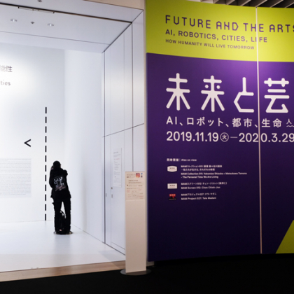 AI、バイオ、AR…「未来と芸術展」最先端技術×アートで見えてくるもの【ふらり大人の美術展#15】