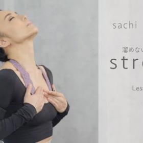 ゆっくりしっかりコリをほぐす「首のストレッチ」【Sachi×kufura 溜めない体を作るStretch Lesson #2】