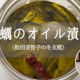 今が最旬の牡蠣で!ごちそう常備菜「牡蠣のオイル漬け」…松田美智子の冬支度