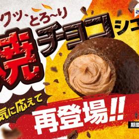 ザクッとろ~り!ビアードパパから「焼チョコシュー」が人気に応えて再登場