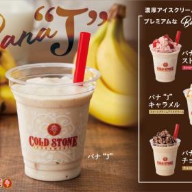 完熟バナナとミルクのみで作った濃厚バナナジュースがコールドストーン初登場!