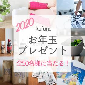 【プレゼントキャンペーン実施中】頑張っているみなさんに「今年もよろしくお願いします」の気持ちを込めて…kufuraからのお年玉!