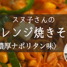 「焼きそば麺」だからゆでる手間なし!やみつき濃厚ナポリタン【スヌ子さんの焼きそばレシピ#4】