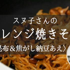 「焦がし納豆焼きそば」は、塩昆布と長ねぎであっさりと【スヌ子さんの焼きそばレシピ#5】