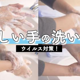 きれいに洗えてる?洗い残しのない「正しい手洗い」を今だからこそチェック【動画で解説】