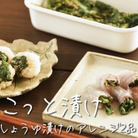 「春菊」をしょうゆ漬けにしてスーパーの刺身を巻いたら…上品な一品に!【ちょこっと漬け♯18】