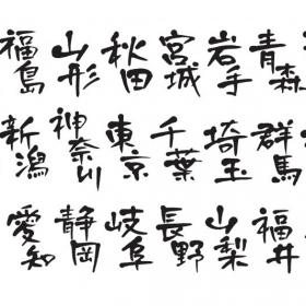 2位いばらきけん、1位は…あなたは書ける?「漢字で書けない都道府県」ランキング
