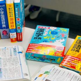2020年最新!小学生用の国語辞典の選び方…「新学習指導要領」スタートでどう変わる?