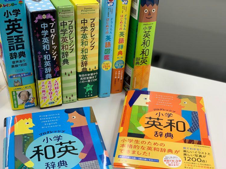 4月から小学校で「外国語」が正式教科に!小学生向けの英語辞典選びで外せないポイントは?【2020年最新】