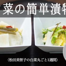 「白菜のかんたん漬物」振って揉んで…簡単、おいしい!【松田美智子の白菜丸ごと一週間#2】