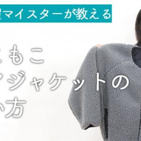今年ヘビロテの「もこもこボアジャケット」は、手軽に洗濯機で洗ってスッキリ!【プロが教える洗濯講座】