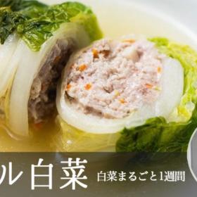 「ロール白菜」ナンプラー×しょうがの風味で体温まる【松田美智子の白菜丸ごと一週間#3】