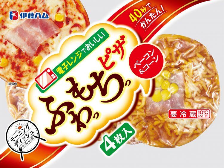 電子レンジ約40 秒!忙しい朝に「モーニングディッシュ ふわっもちっピザ 」新発売