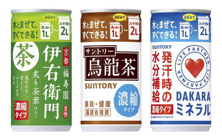「濃縮缶」の麦茶に続き、緑茶・烏龍茶・スポーツドリンクが登場!子育て中ママもにっこり