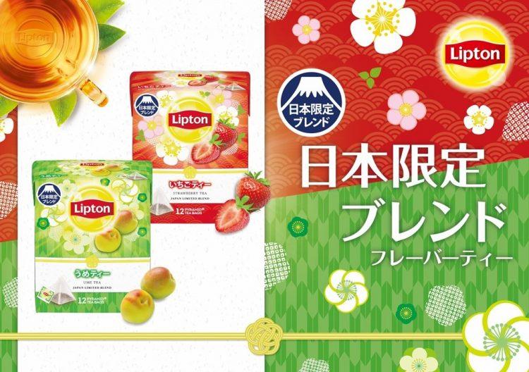 日本らしい味わいとパッケージでギフトにもぴったり。日本限定ブレンドの「リプトン いちごティー」と「リプトン うめティー」が全国発売