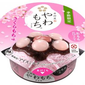 春らしさ満開!井村屋から「やわもちアイス さくらもち味」新発売!桜風味のやわらかおもちで幸せ気分