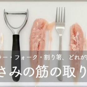 「ささみの筋とり」ピーラー・フォーク・割り箸、どれが簡単?実際に試してみたところ…