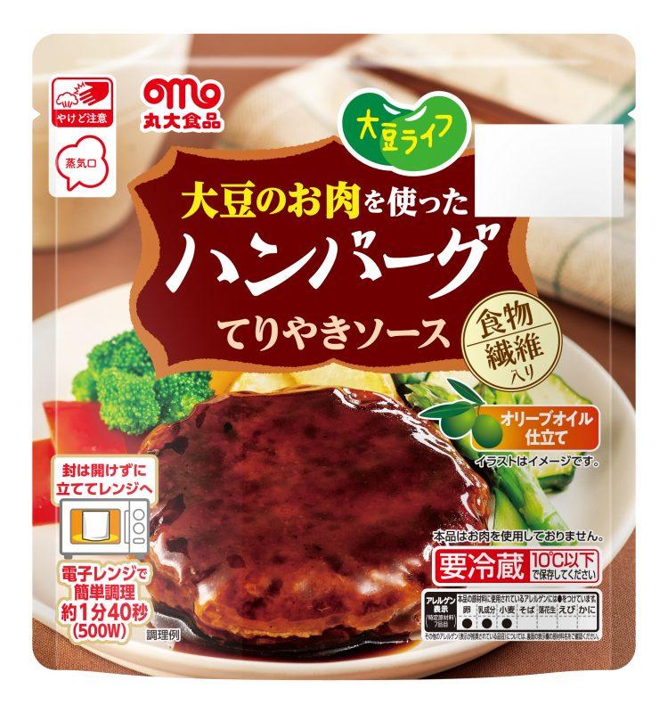 お肉のような食感と食べ応え!手軽に食べられる大豆ミートの新商品