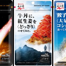 牛丼に紅生姜をどっさりいれてみた…憧れの食べ方をふりかけで再現!永谷園から発売