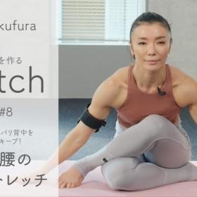 ガチガチ腰とバリバリ背中をほぐして美姿勢キープ!「背中と腰のねじりトレッチ」【Sachi×kufura 溜めない体を作るStretch Lesson #8】
