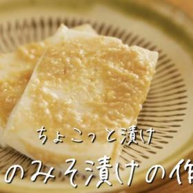 豆腐をみそ&はちみつで漬けたら、チーズのような濃厚おつまみに!【ちょこっと漬け♯22】