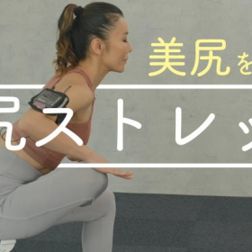 コリをほぐして美尻をゲット!「お尻すっきりストレッチ」【Sachi×kufura 溜めない体を作るStretch Lesson #7】