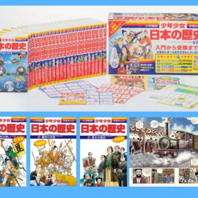 日本一売れてる学習まんが全24巻が無料公開!「小学館版学習まんが 少年少女日本の歴史」4月12日まで