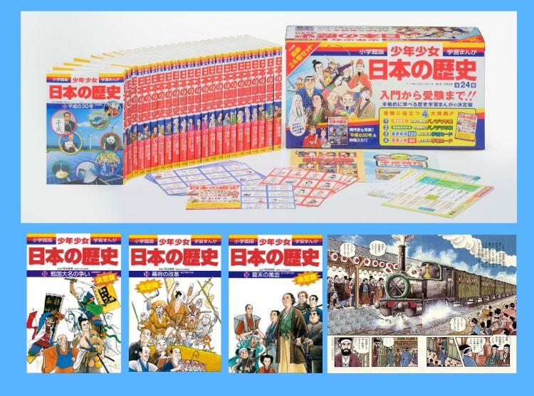 日本一売れてる学習まんが全24巻が無料公開!「小学館版学習まんが 少年少女日本の歴史」