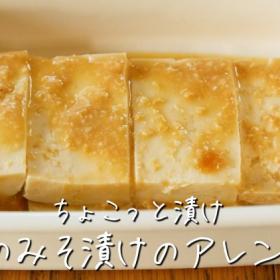 手作り「豆腐のみそ漬け」で豚肉キャベツ炒め!ごはんが何杯でも食べられる…【ちょこっと漬け♯23】