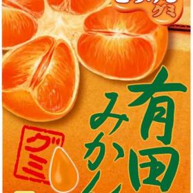 まるで有田みかんをそのまま食べているみたい!?「有田みかんグミ」がファミマで先行発売