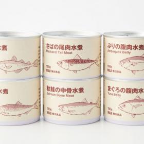 無印良品から「魚の缶詰」シリーズが新発売!魚のおいしさを丸ごと