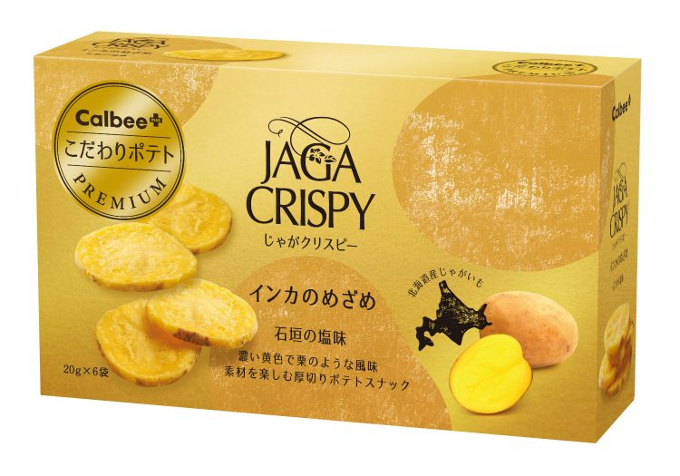 濃厚な甘みがクセになる!希少ジャガイモ「インカのめざめ」を使ったプレミアムなポテトスナックが期間限定で発売