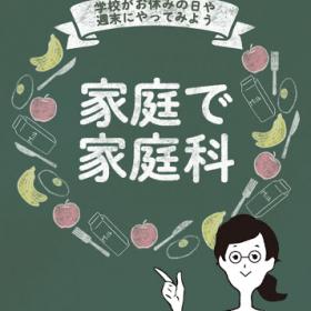 おうちで調理実習しよう!食品宅配「Oisix」が「家庭で家庭科」特設サイトを開設