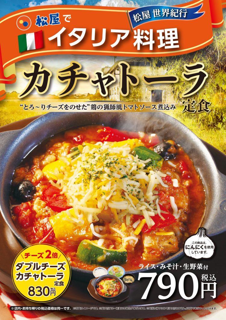話題のシュクメルリに続き、松屋「カチャトーラ定食」が3月17日スタート!
