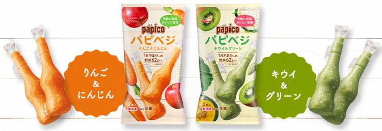 デザート感覚で!パピコ 「パピべジ」 1日不足分の野菜が摂れるフローズンスムージーが発売