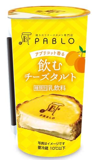 ローソン限定!PABLOのチーズタルトがドリンクになった「パブロ 飲むチーズタルト」新発売