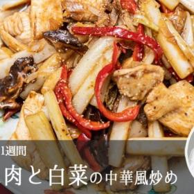 「鶏むね肉と白菜の中華風炒め」おもてなしにもなる一皿です【松田美智子の白菜丸ごと一週間#4】