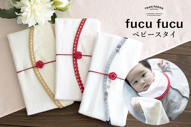 出産祝いはちょっと気の利いたご祝儀袋スタイで!「fucufucuベビースタイ」新発売