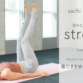 だるい下半身のむくみがスッキリ「寝たままゆらゆらストレッチ」【Sachi×kufura 溜めない体を作るStretch Lesson #9】