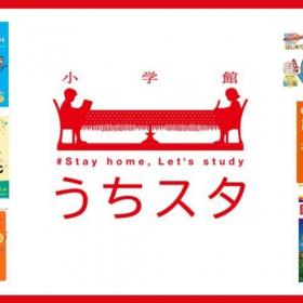 おうち学習を小学館が応援!無料サイト「うちスタ」がオープン…ベストセラーシリーズのダウンロードも