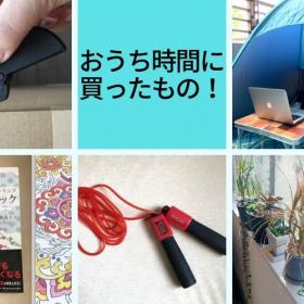 kufura編集者が「おうち時間」用に手に入れた、お役立ちグッズって…【kufura編集部日誌】