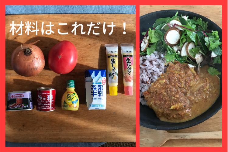 絶品カレーを「#料理リレー」で発見!作業時間5分「コンビーフのレモンカレー」【kufura編集部日誌】