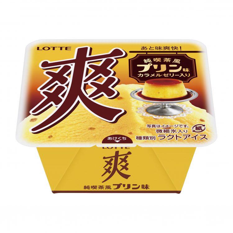 「爽 純喫茶風プリン味」発売!たまご感強めのプリン味にほろ苦いカラメルゼリーが絶妙マッチ