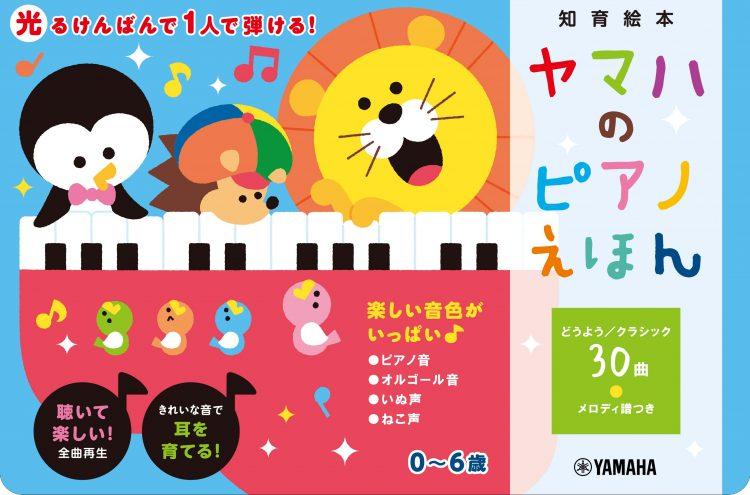 一人遊びできる知育絵本「ヤマハのピアノえほん」で楽しみながら感性を豊かに!